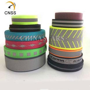 反光织带规格尺寸及图案可定制