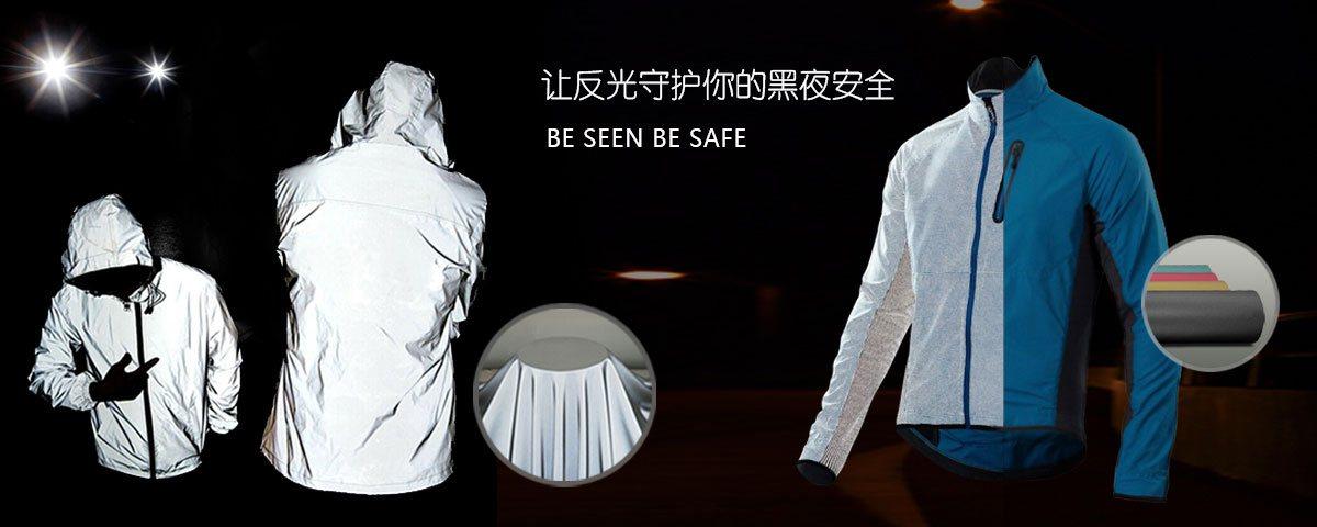 反光背心,阻燃反光布,反光热贴,反光材料